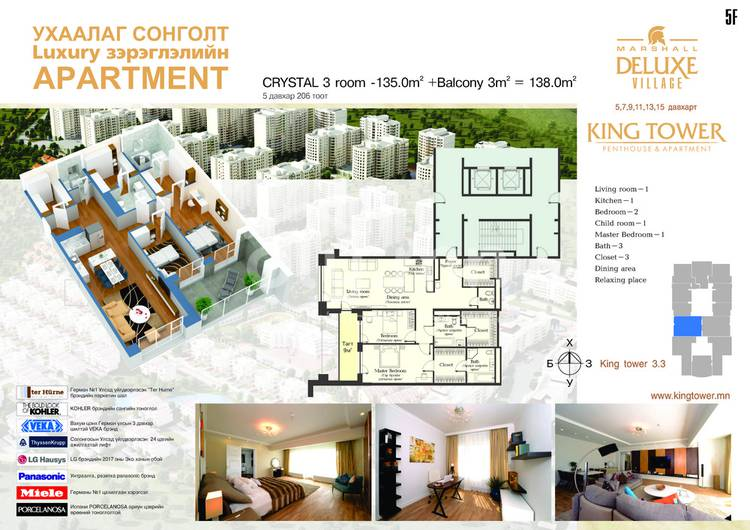 ID 137, Khoroo 11 байршилд for sale зарын residential Apartment төсөл 1