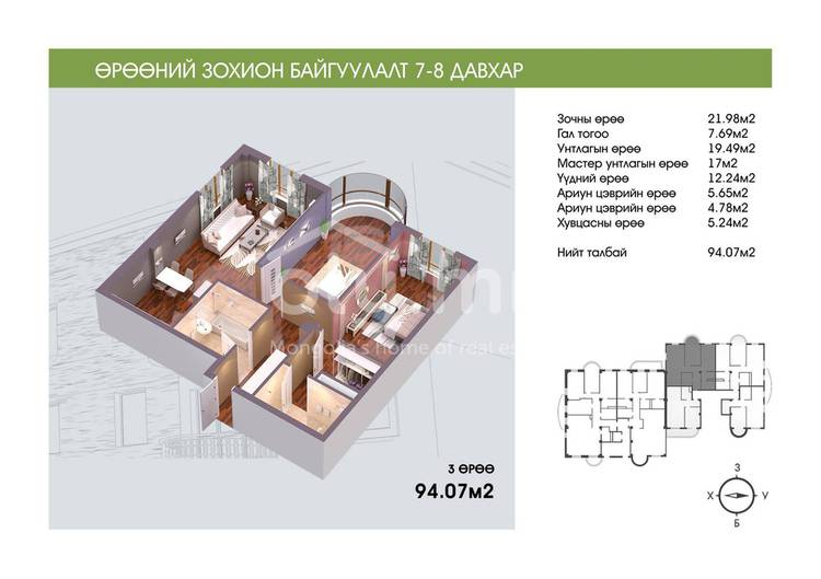 ID 242, Khoroo 11 байршилд for sale зарын residential Apartment төсөл 1