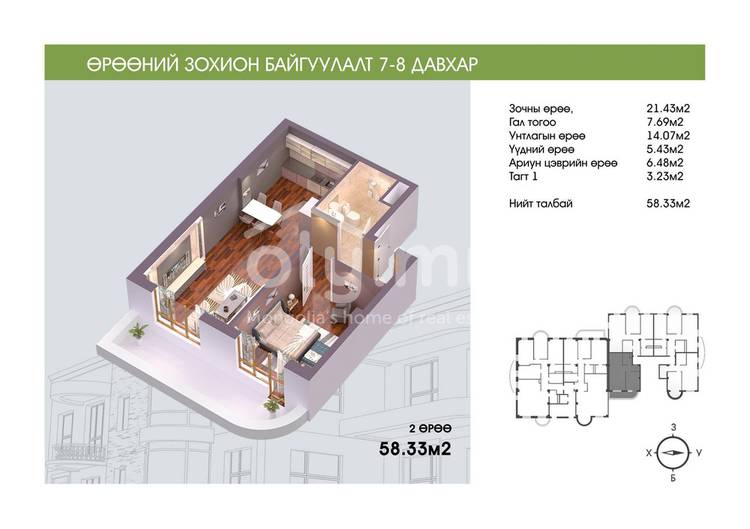 ID 240, Khoroo 11 байршилд for sale зарын residential Apartment төсөл 1