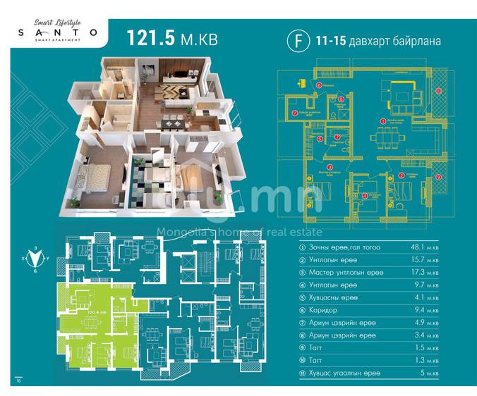 ID 472, Khoroo 26 байршилд for sale зарын residential Apartment төсөл 1