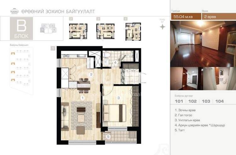 ID 122, Khoroo 15 байршилд for sale зарын residential Apartment төсөл 1