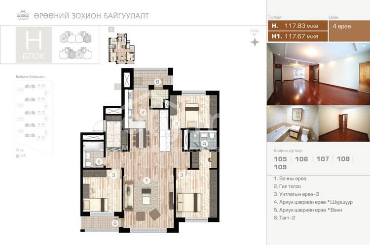 ID 124, Khoroo 15 байршилд for sale зарын residential Apartment төсөл 1