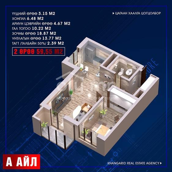 ID 219, Khoroo 16 байршилд for sale зарын residential Apartment төсөл 1