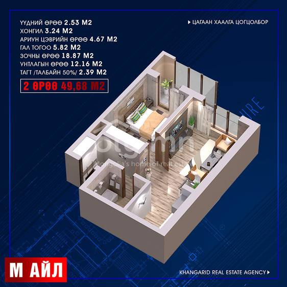 ID 231, Khoroo 16 байршилд for sale зарын residential Apartment төсөл 1