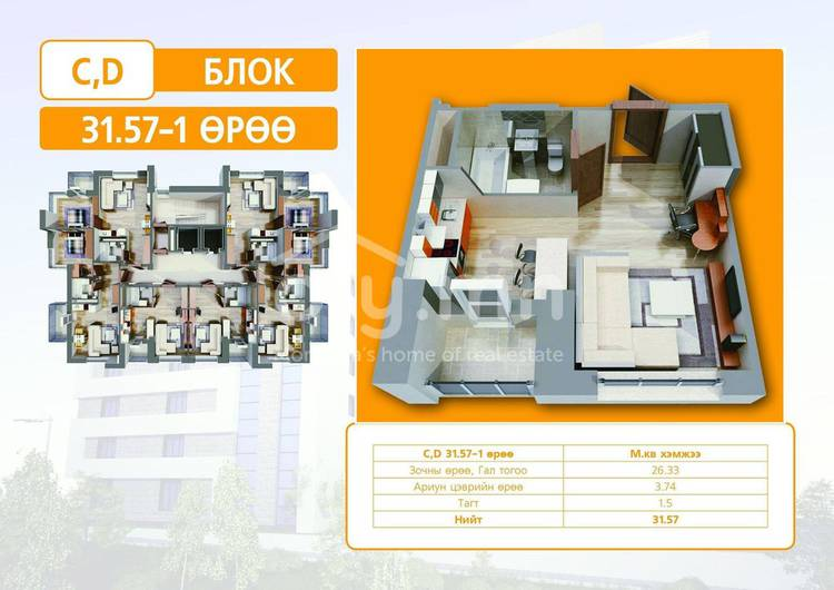 ID 550, Khoroo 8 байршилд for sale зарын residential Apartment төсөл 1