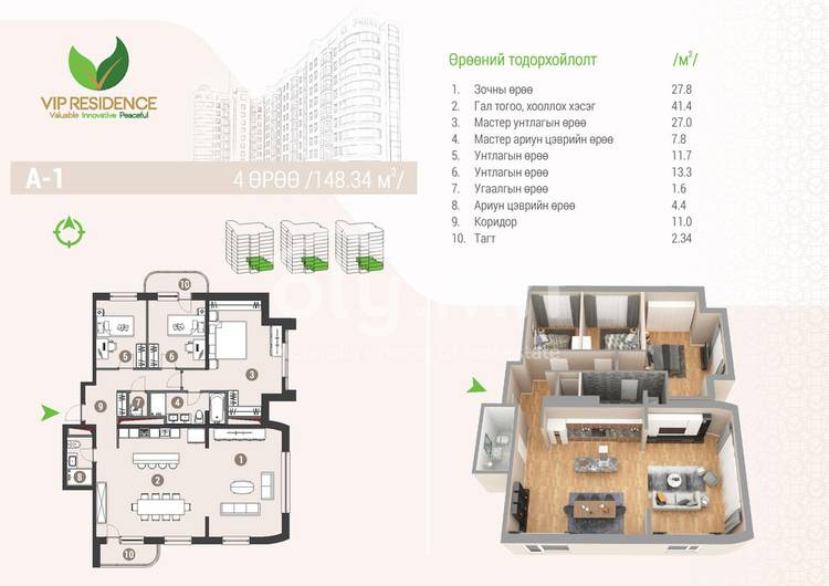 ID 1287, Khoroo 4 байршилд for rent зарын residential Apartment төсөл 1