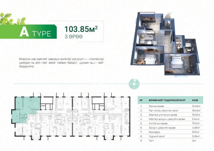 ID 1323, Khoroo 26 байршилд for sale зарын residential Apartment төсөл 1