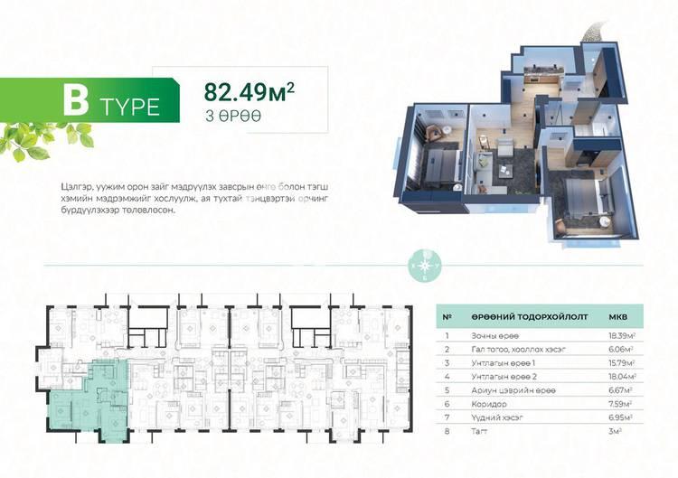 ID 1325, Khoroo 26 байршилд for sale зарын residential Apartment төсөл 1