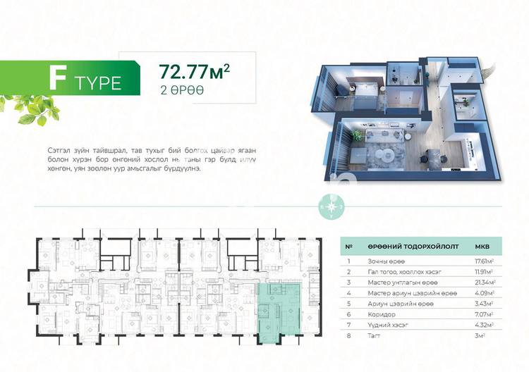 ID 1324, Khoroo 26 байршилд for sale зарын residential Apartment төсөл 1
