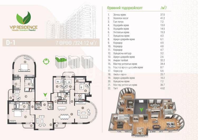 residential Apartment for rent зар #: 1293 1