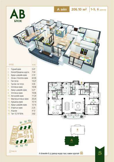 ID 1428, Khoroo 15 байршилд for sale зарын residential Apartment төсөл 1