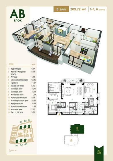 ID 1427, Khoroo 15 байршилд for sale зарын residential Apartment төсөл 1