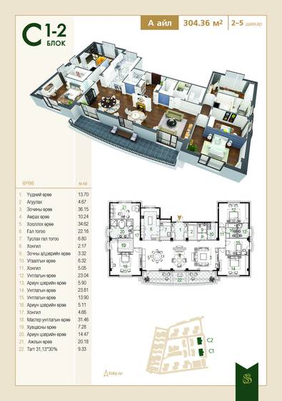 ID 1429, Khoroo 15 байршилд for sale зарын residential Apartment төсөл 1