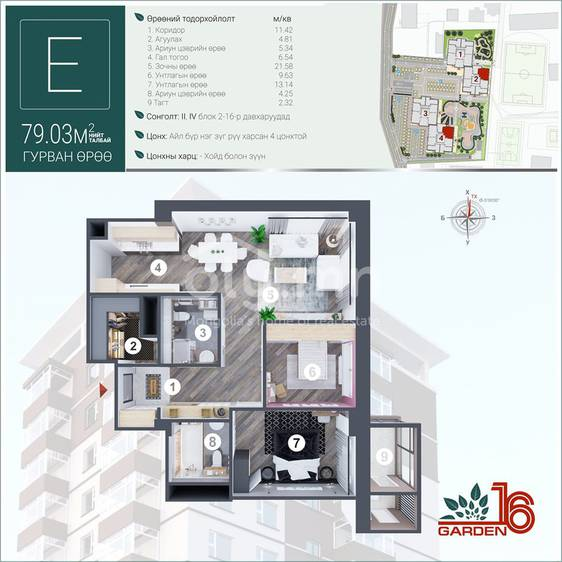 ID 1490, Khoroo 16 байршилд for sale зарын residential Apartment төсөл 1