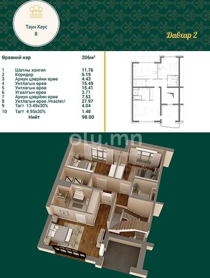 ID 1989, Khoroo 4 байршилд for rent зарын residential Apartment төсөл 1