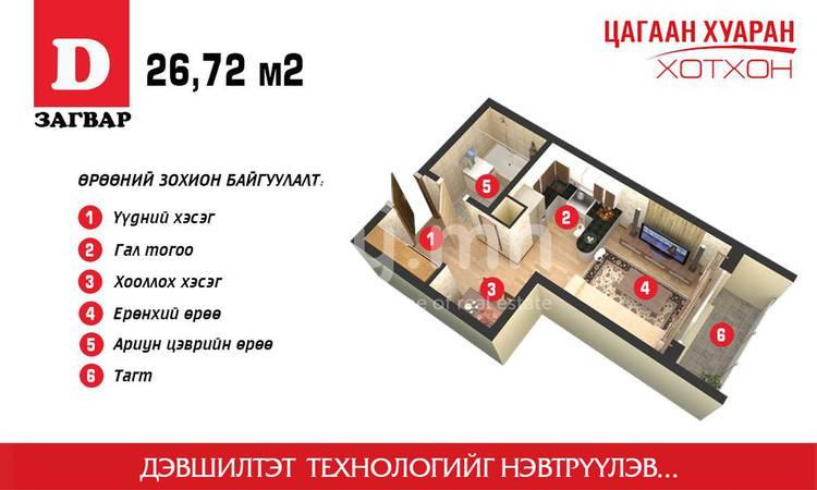 ID 1861, Khoroo 14 байршилд for sale зарын residential Apartment төсөл 1