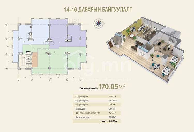 ID 2344, Khoroo 26 байршилд for sale зарын residential Offices төсөл 1