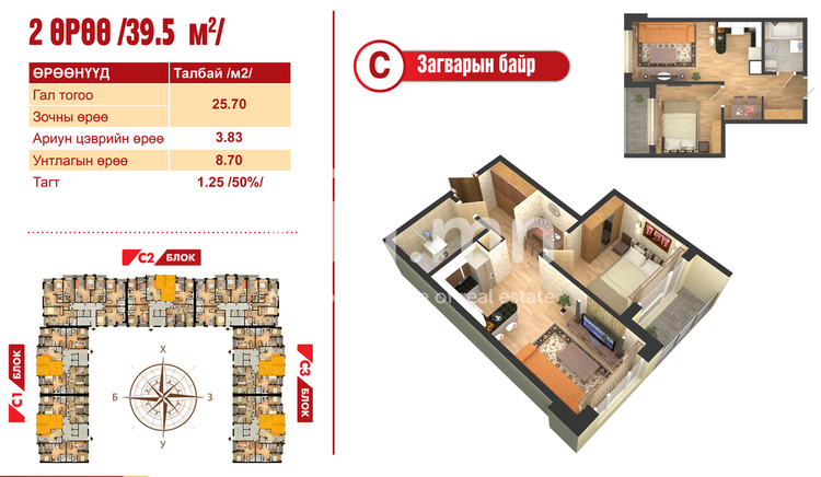 ID 2097, Khoroo 14 байршилд for sale зарын residential Apartment төсөл 1