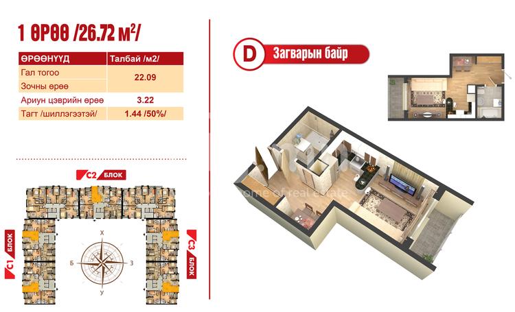 ID 2112, Khoroo 14 байршилд for sale зарын residential Apartment төсөл 1