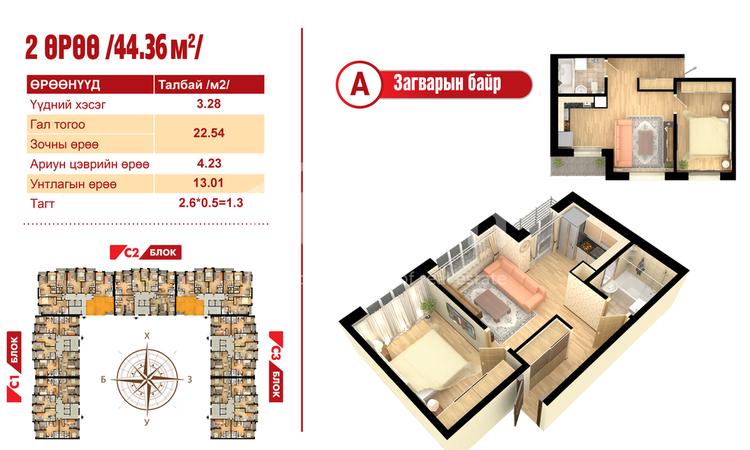 ID 2101, Khoroo 14 байршилд for sale зарын residential Apartment төсөл 1