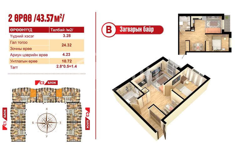 ID 2105, Khoroo 14 байршилд for sale зарын residential Apartment төсөл 1
