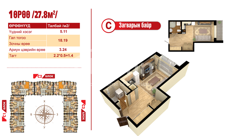 ID 2106, Khoroo 14 байршилд for sale зарын residential Apartment төсөл 1