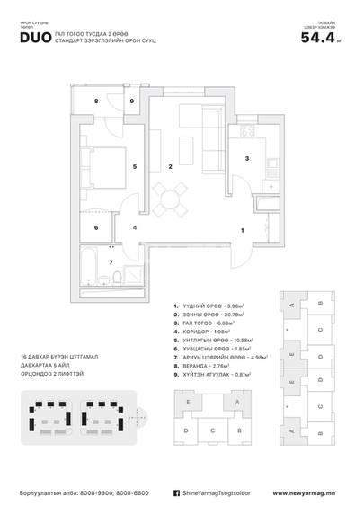 ID 2365, Khoroo 8 байршилд for sale зарын residential Apartment төсөл 1