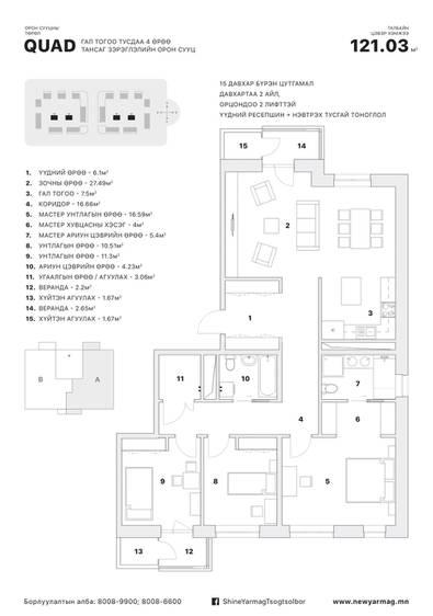 ID 2373, Khoroo 8 байршилд for sale зарын residential Apartment төсөл 1
