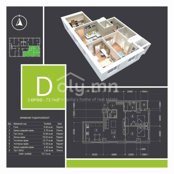 ID 2403, Khoroo 9 байршилд for sale зарын residential Apartment төсөл 1