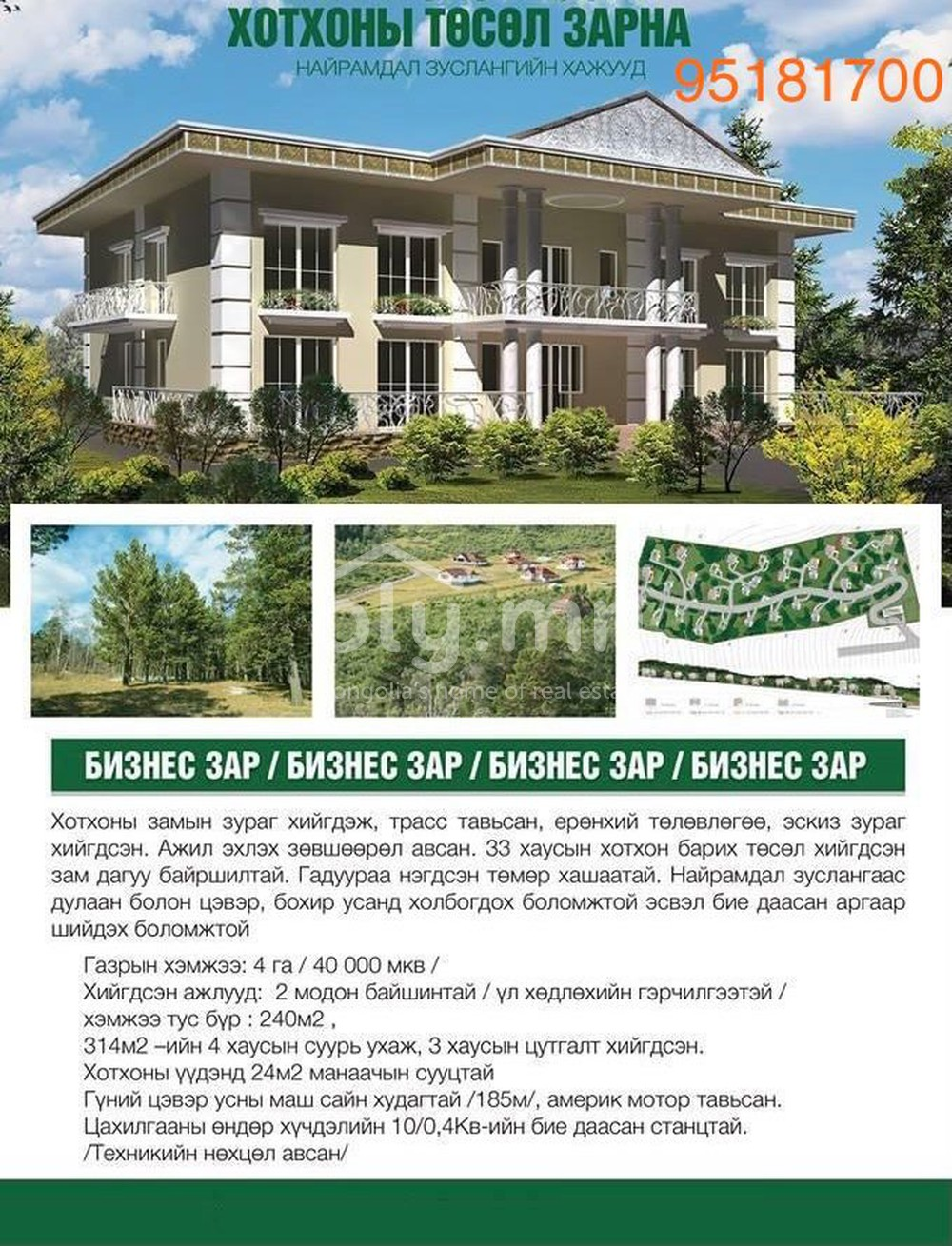residential Land/Development for sale зар #: 10589 1
